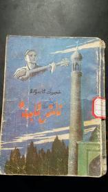 石碑(维吾尔文)