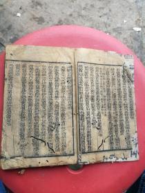 吴氏医学述,本草从新卷一上中下卷一册全