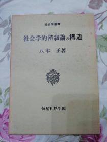 社会学的阶级论的构造 日文原版