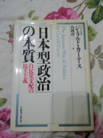 【日文原版书】日本型政治の本质
