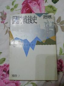 図说戦后史 正村公宏 (图说日本战后历史)