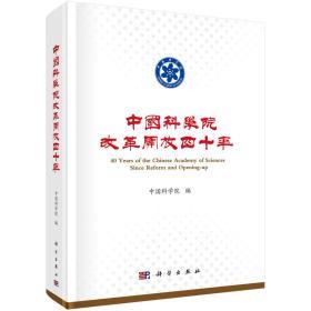 中国科学院改革开放四十年