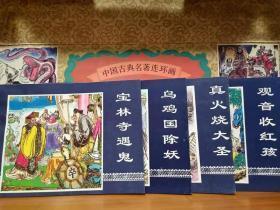 中国古典名著连环画 西游记 全套60册