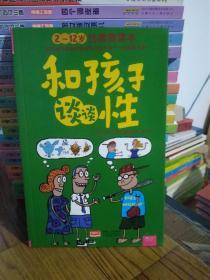 和孩子谈谈性:2-12岁性教育读本 .
