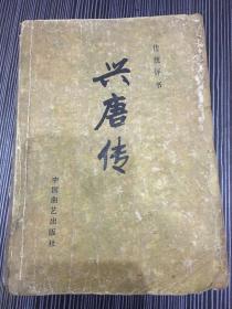 兴唐传(一)