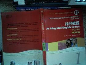 新世纪高等院校英语专业本科生系列教材(修订版):综合教程1(学生用书)(第2版)