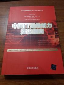 国家信息技术服务标准(ITSS)系列丛书:中国IT运维能力建设指南