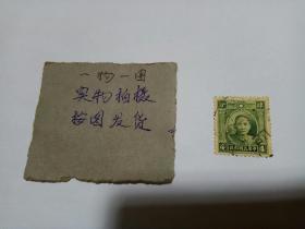 民国邮票,中华民国邮政,民国普14,【肆分】孙中山像信销邮票