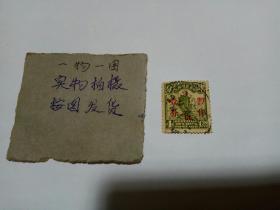 民国邮票,中华民国邮政,民国普14,【肆分】孙中山像加盖暂作壹分信销邮票