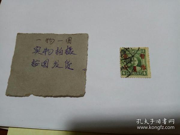 民国邮票,中华民国邮政,民国普14,【肆分】孙中山像加盖暂作壹分信销邮票,