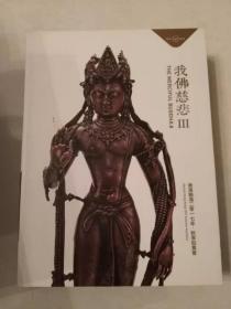 香港翰海2017年 秋季拍卖会 我佛慈悲Ⅲ