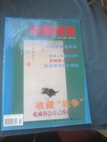 中国收藏 2002年2月号