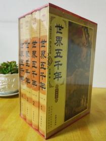 世界五千年(套装共4册)