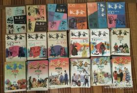 故事会1984年、故事会1989年、故事会1990年、故事会1993年、故事会1995年、故事会2001年,一年12期,18年共216本合售、(故事大王1985年、故事大王1989年、故事大王1993年、故事大王1994年,一年12期,10年120本合售)、(故事大王选集1、2、3、4、5、6、7、8、9、10、11,共11本合售)(另赠送十万个为什么11本、五角丛书15本)