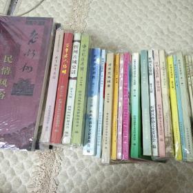忻州文史资料1一30全套共30本