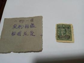 中华民国邮票,中华民国邮政,民国普票 孙中山像贰圆,加盖改作伍仟圆,信销邮票,,
