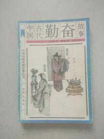 中国古代勤奋故事(中华传统美德故事丛书)(馆藏书,内有藏书标记和印章)