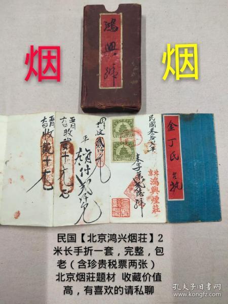 民国【北京鸿兴烟荘】2米长手折一套,完整,包老(含珍贵税票两张) 北京烟庄题材  收藏价值高