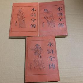 水浒全传(全三册)