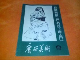 1983年第4期《广西美术》(外国作品插图专辑)