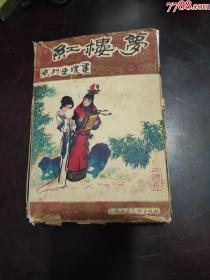 【连环画】红楼梦(全16册)【套装】