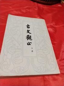 古文观止上中华书局