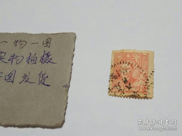 中华民国邮票,中华民国邮政,民国普票 ,孙中山像贰仟圆,信销邮票