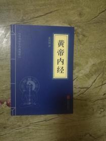中华国学经典精粹:黄帝内经
