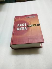 高等数学题解词典问题与解答(修订本)