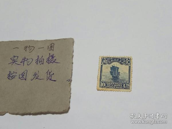 中华民国邮票,中华民国邮政,民国普票 ,帆船壹角,