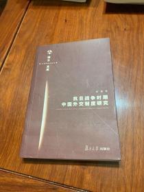 抗日战争时期中国外交制度研究
