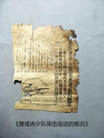 苏区苏维埃老宣传单 红色博物馆-1932年抗战题材 红军老物品