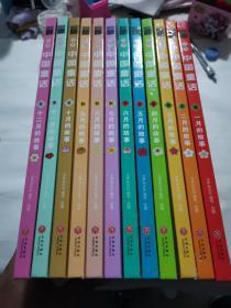 汉声中国童话全12册