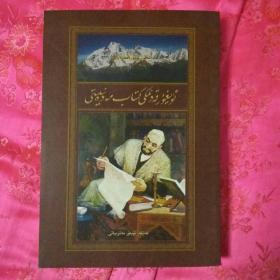 维吾尔古籍文化(维吾尔文)