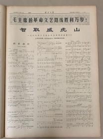 大众日报 1969年12月11日 1-(智取威虎山) 25元