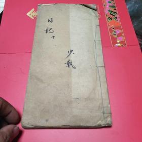 民国手抄日记