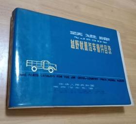 跃进牌NJ230型越野载重汽车备件目录(16开 皮质封面)