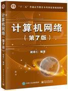 计算机网络(第7版)