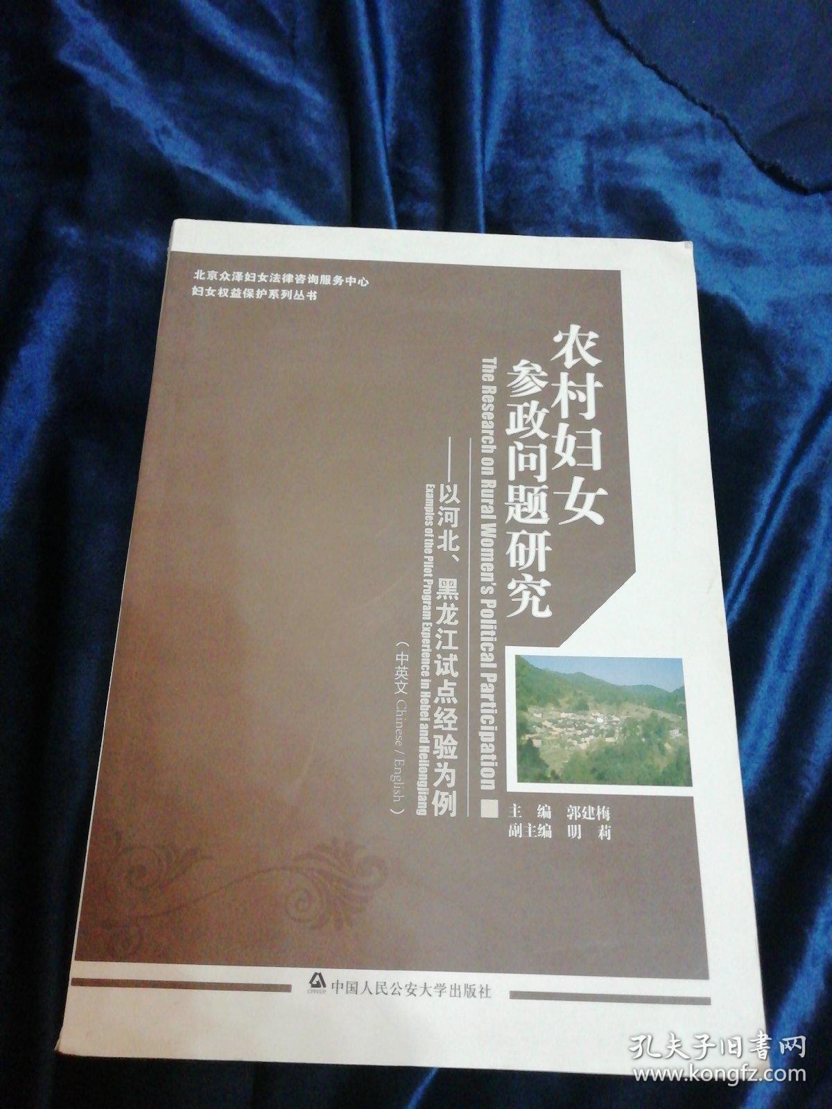 农村妇女参政问题研究 : 以河北、黑龙江试点经验为例 : Examples of the pilot program experience in Hebei and Heilongjiang