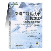 制造工程与技术—机加工(英文版.原书第6版)