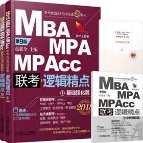 MBAMPAMPAcc联考逻辑精点第9版2018机械工业赵鑫全机