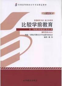 自考教材 比较学前教育(2015年版)自学考试教材