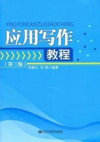 应用写作教程 第三版 寿静心 张瑞著 中央党校出版社