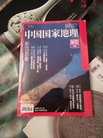 中国国家地理  2019  10