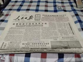 人民日报1988年2月3日8版《今年发行国库券九十亿元》等(折叠邮寄)