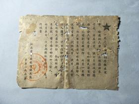 《1930年-江西吉安苏维埃政府》苏区老资料老宣传单 革命烈士遗物