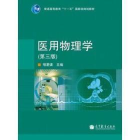 正版 医用物理学 第三版3版 喀蔚波 高等教育出版社