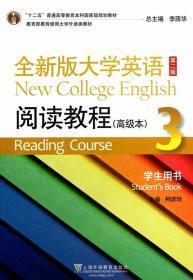 全新版大学英语 第二版 阅读教程 本 3学生用书 柯彦玢