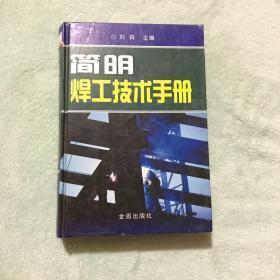 简明焊工技术手册