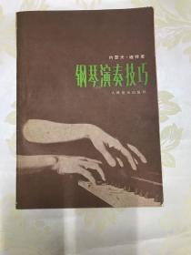 钢琴演奏技巧